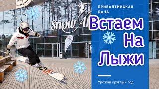 ЛИТВА ЛЫЖНЫЙ КУРОРТ SNOW ARENA