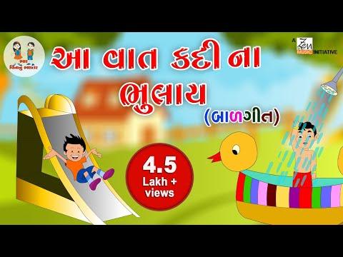 આ વાત કદીના ભુલાય | Good Habits Song | Balgeet | Kids song | Gujarati Poem