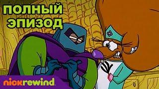 Крутые бобры   3 Cезон 30 Cерия   Nick Rewind Россия