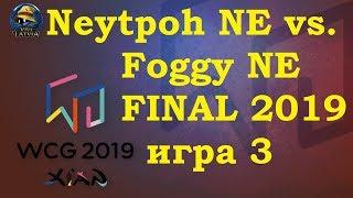 Смотреть видео Foggy NE vs. Neytpoh NE игра 3 | Финал | Streamfest Москва 2019 | Warcraft 3 онлайн
