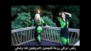 امريكيات يقلدن الرقص العراقي فديت العراق