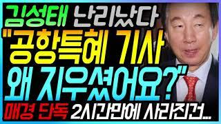 """업데이트 된 뉴스 :  김성태 난리났다! """"공항특혜 기사, 왜 지우셨어요??"""" 네티즌 해명요구! 매경 단독기사 2시간만에 사라진건..."""