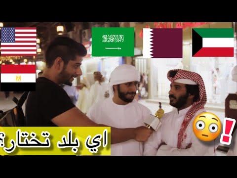 The بلوش | KUWAIT - مقابلات الشارع بالكويت في سوق المباركية