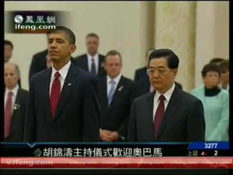 胡锦涛 Hu Jintao 主持仪式欢迎奥巴马 Obama 访华