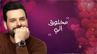 عدنان بريسم - مخلوق الي ( حصريا ) | 2020