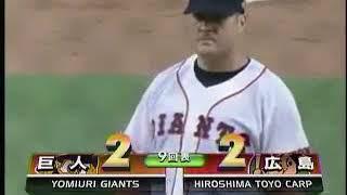 2005年開幕戦 巨人-広島 ミセリ