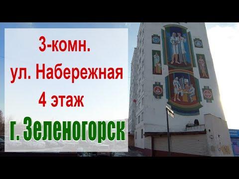 3х комн, Набережная, г.Зеленогорск, Красноярский край, продажа.