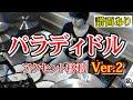 【家練14日目】パラディドルのアクセント移動Ver.2!激ムズ変態フレーズ!!