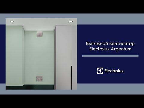 Вытяжной вентилятор Electrolux Argentum EAFA-120TH