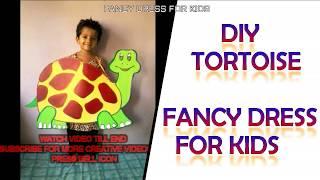 Tortoise pet animal fancy dress costume for kids / How to make /कछुआ  DIY