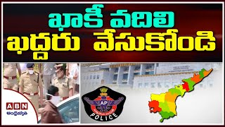 High Court Serious On AP Police Over Advocate Subra Chandra Bose | ABN Telugu