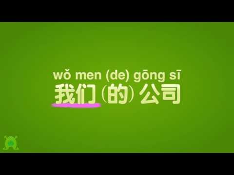 中国語講座 - 基本の表現編 第3回 限定語  【文法】