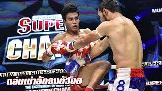 ช็อตเด็ดแทงเข่าถึงลิ้นปี่ จุกจนตัวอ่อนตัวงอ | Muay Thai Super Champ | 18/11/61
