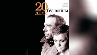 20 дней без войны (1977)