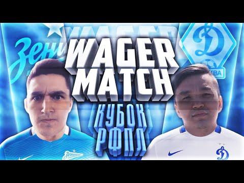 WAGER MATCH | KEFIR VS ACOOL | КУБОК РФПЛ