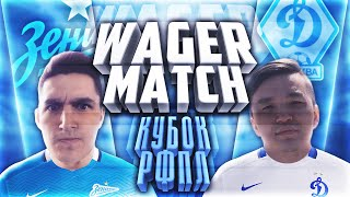 WAGER MATCH | KEFIR VS ACOOL | КУБОК РФПЛ