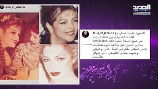 هجوم لاذع على فلة الجزائرية بسبب ما قالته عن نادية لطفي.. إليكم القصة الكاملة