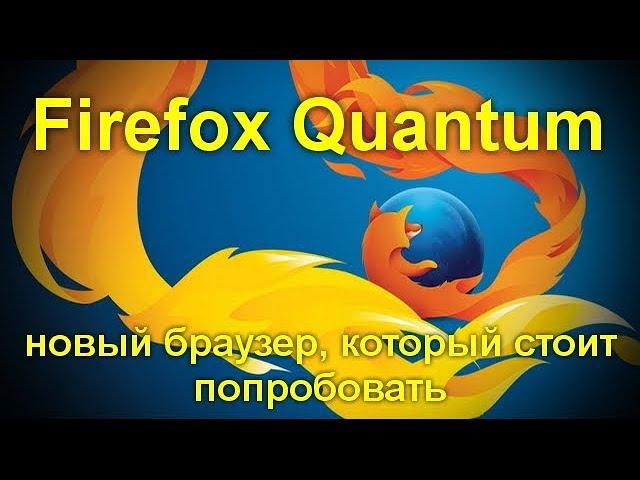 Firefox Quantum — новый браузер, который стоит попробовать