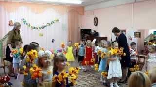 Праздник Осени в детском саду ( видео)(Праздник Осени в детском саду ( видео), 2014-11-19T11:09:47.000Z)
