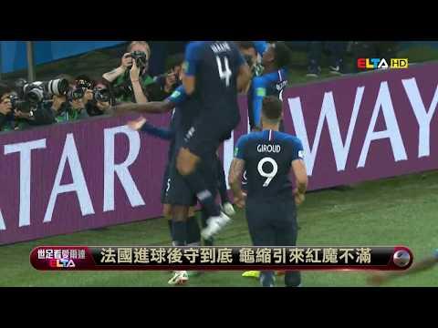 20180711愛爾達電視//法國進球後太「縮」 比利時紅魔有意見!