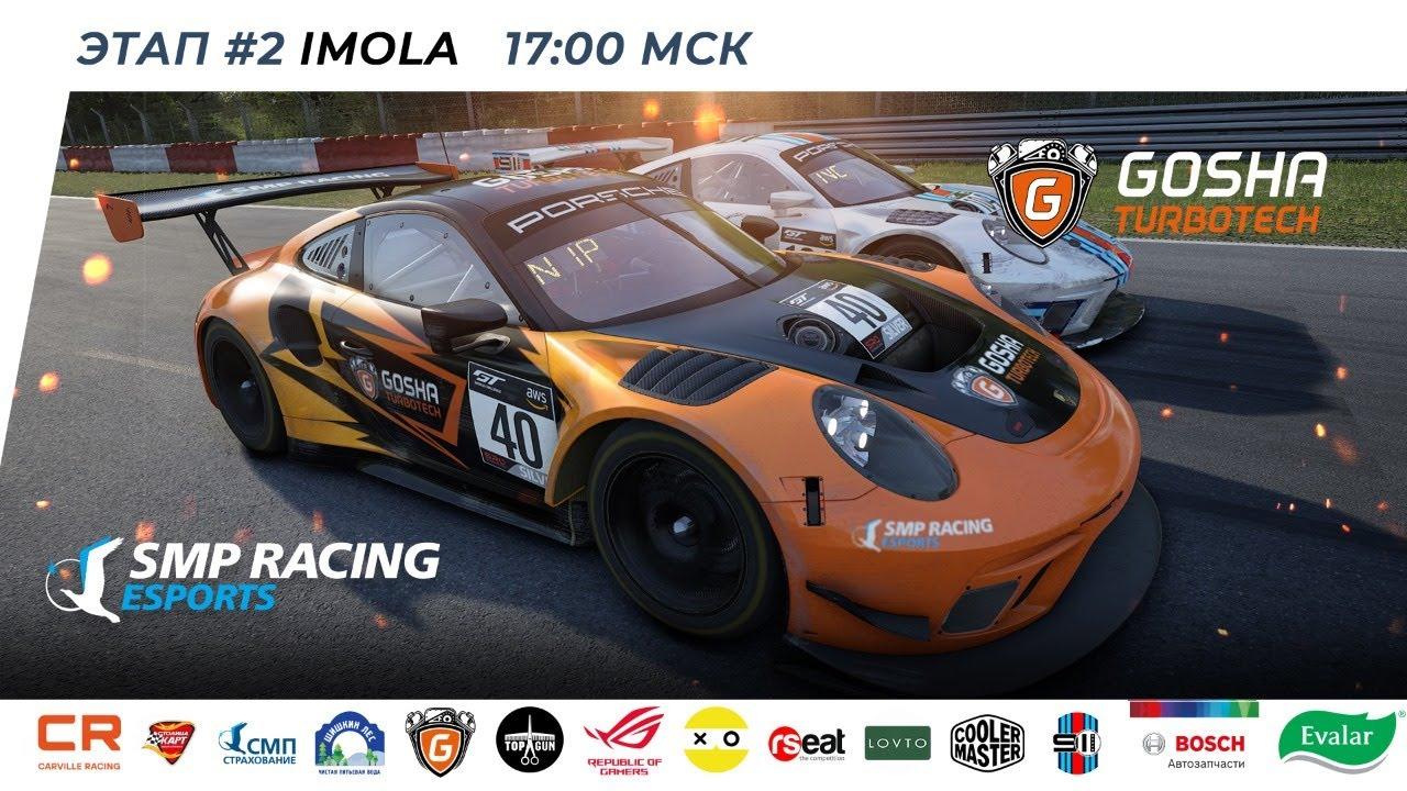 2 этап всероссийского чемпионата по симрейсингу SMP Racing eSports