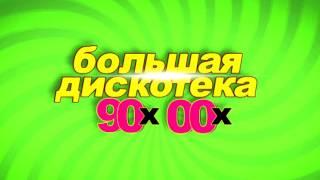 8 10 2016 COCOS CLUB ™  Большая дискотека 90 х и 00 х