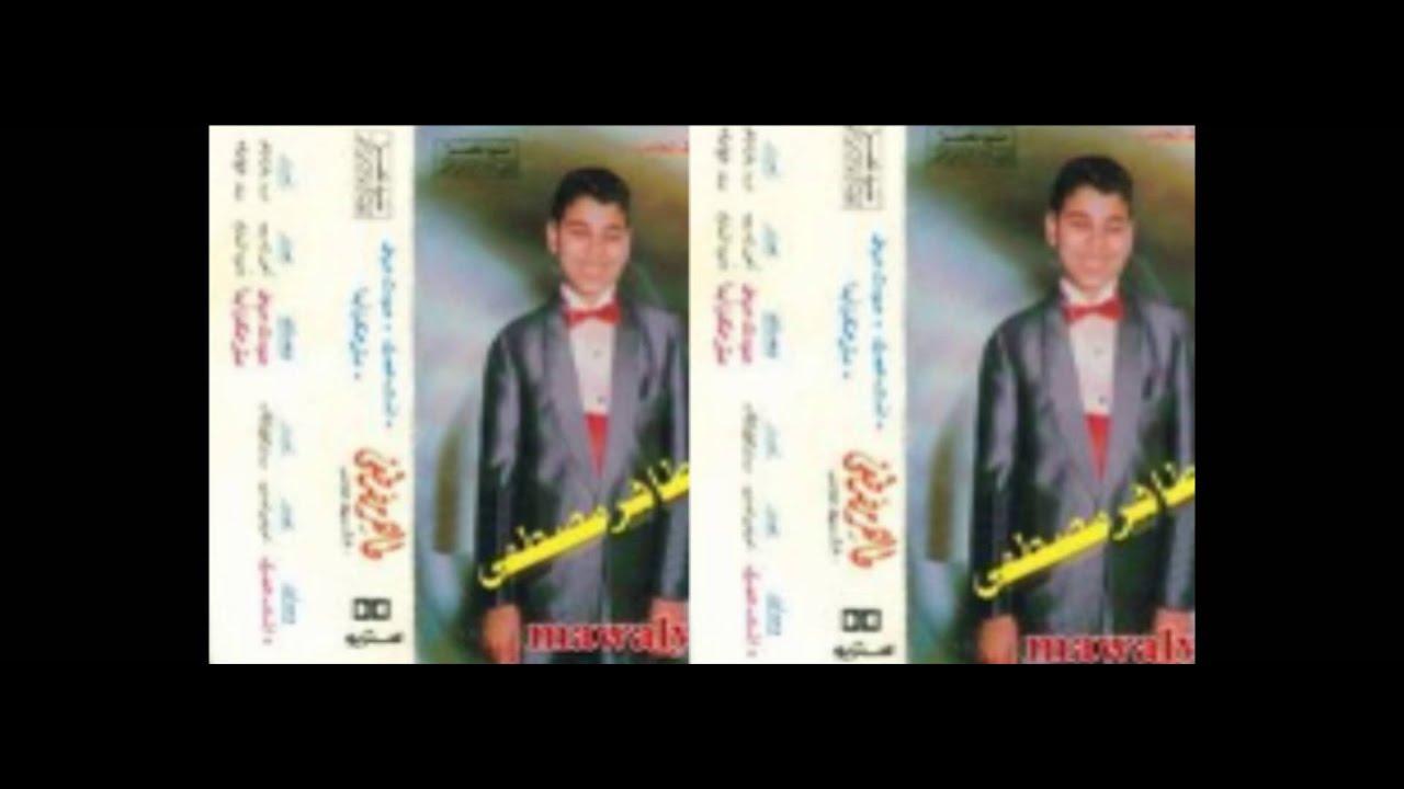 Taher Moustafa Ansak طاهر مصطفى انساك Youtube