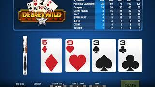 Игровой автомат DEUCES WILD MH играть бесплатно и без регистрации онлайн