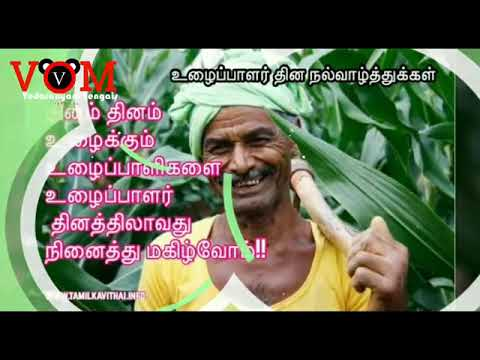 May 1 Happy Workers day | Whatsapp video status Tamil