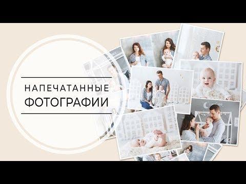 Печать фотографий | Свадебный Фотограф в Киеве