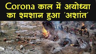 Coronavirus Ayodhya Update : कोरोना काल में अयोध्या का श्मशान अशांत, अंत्येष्टि के लिए वेटिंग