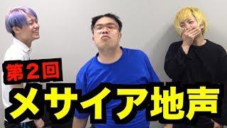 【K-POP編】メサイア地声カラオケPart2