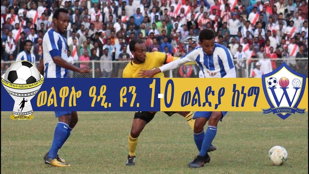 ወልዋሎ ዓዲ. ዩን. 1-0 ወልድያ ከነማ_Welwalo Adigrat University 1-0 Woldia City #Ethiopian Premier League 2018