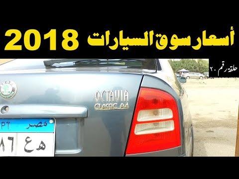 ملك السيارات | اسعار سوق السيارات في مصر حلقة رقم ٢٠