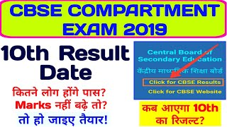 CBSE COMPARTMENT EXAM 2019 || CBSE Compartment Exam CLASS 10th Result Date ||