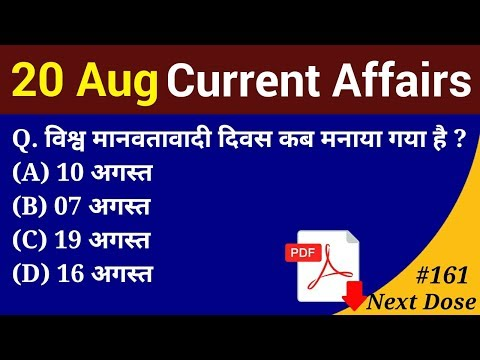 Next Dose #161   20 August 2018 Current Affairs   Daily Current Affairs   Current Affairs In Hindi