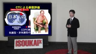 慢性閉塞性肺疾患(COPD)は生活習慣病のひとつです。日本で患者が約500...