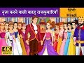 न त य करन व ल ब रह र जक म र य 12 Dancing Princesses In Hindi Kahani Hindi Fairy Tales mp3