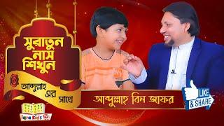 Learn Sura An Nas For Kids, with abdullah | IQRA KIDS TV | সূরা নাস শিখুন আব্দুল্লাহ বিন জাফরের সাথে