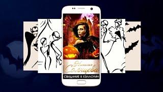 Хэллоуин - видео на заказ