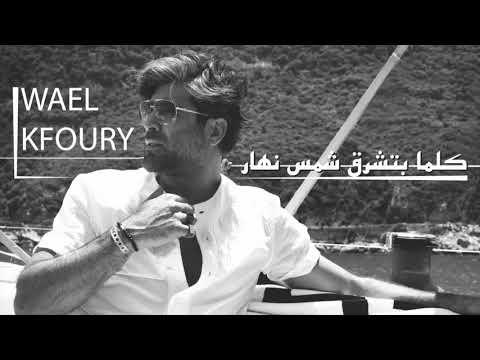 Wael Kfoury - Kel Ma Btechrok Chams | وائل كفوري - كلما بتشرق شمس
