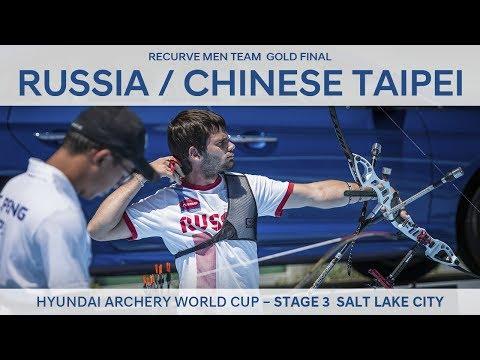 Russia v Chinese Taipei – Recurve Men Team Gold Final   Salt Lake City 2017