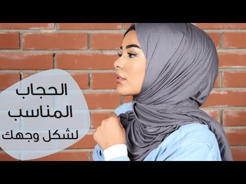 af0a0788e الحجاب المناسب لشكل وجهك - YouTube