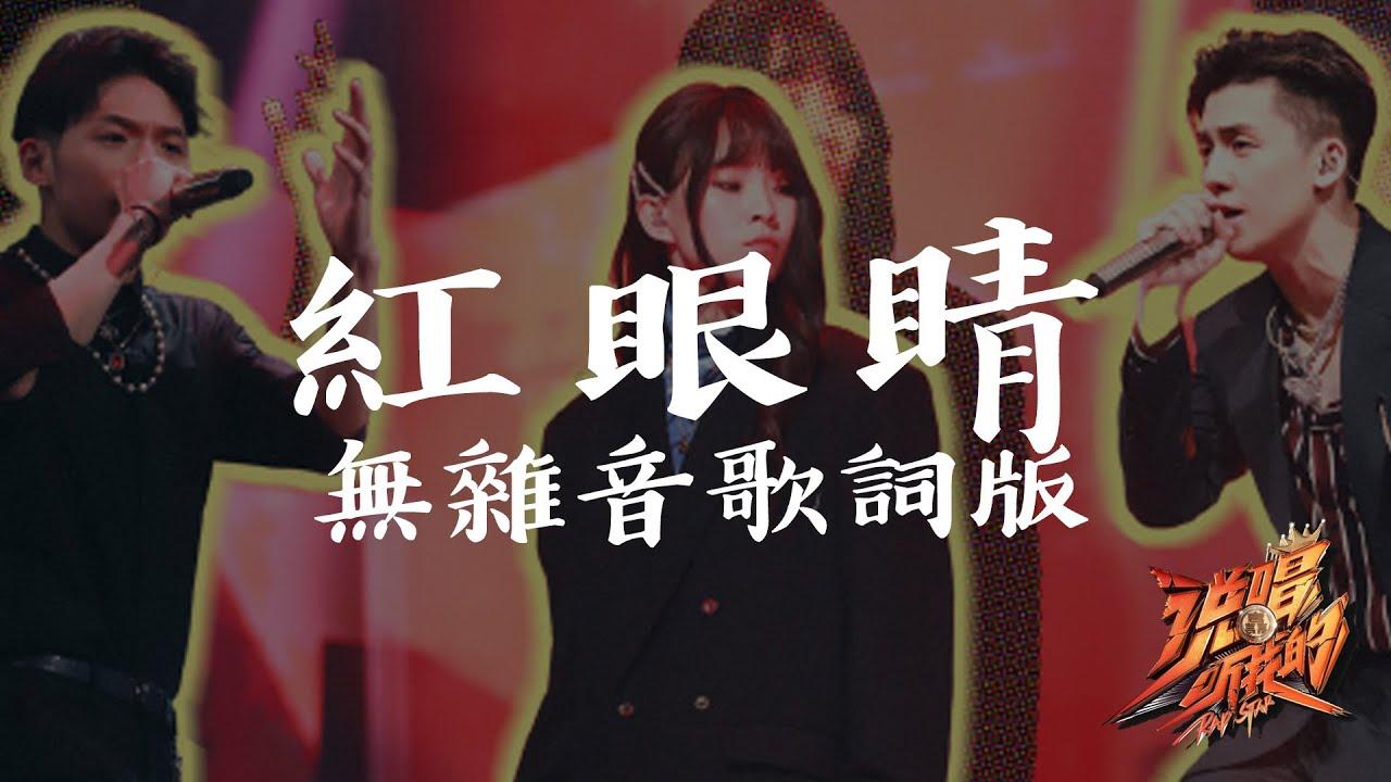 【說唱聽我的】Rarpid望江晴/葛兆恩Kodii/JD - 紅眼睛 (Lyrics Video) 歌詞版 - YouTube