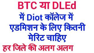 cut off merit for diot college in btc