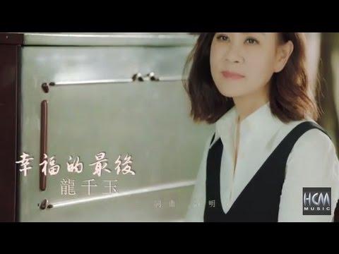 【首播】龍千玉-幸福的最後(官方完整版MV) HD