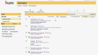 Навигация по Яндекс.Закладкам (3/7)