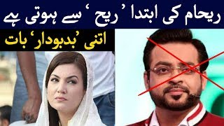 Reham Khan's Book About Imran Khan | Reham Khan And Hamza Ali Abbasi  #Rehamkhan | duniya tv