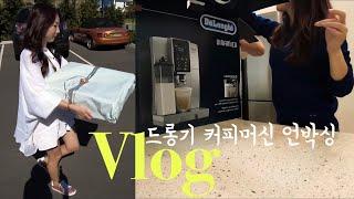 호주 브이로그 | 드롱기 전자동 커피머신 언박싱하고 돌…