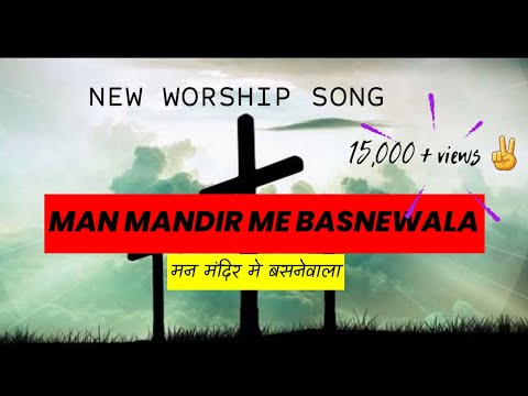 Man Mandir Men Basne Waala (मन मन्दिर में बसने वाला)New Worship Song